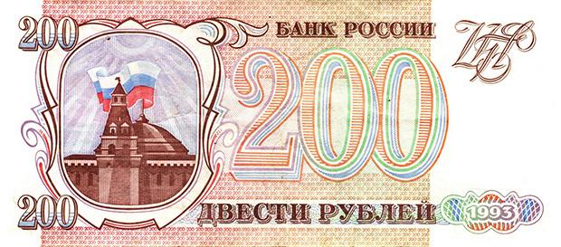 Банкнота достоинством 200 рублей образца 1993 года.