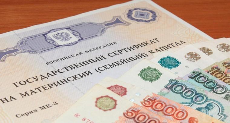 25 000 рублей из средств материнского капитала можно получить до 30 ноября