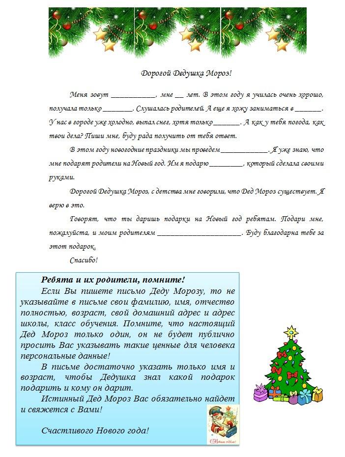 Шаблон письма Деду Морозу, рекомендованный Роскомнадзором.