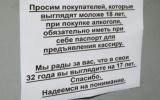 В России разрешат покупать алкоголь без паспорта
