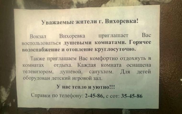 vihorevka
