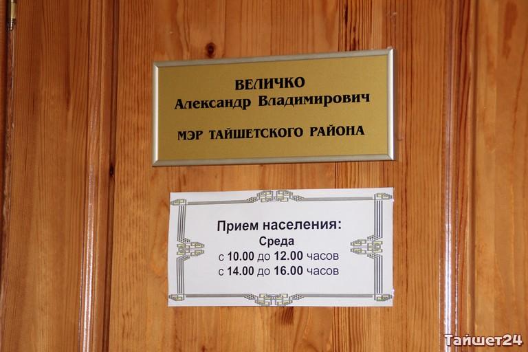 Главы города одного израйонов Иркутской области арестовали поделу омошенничестве