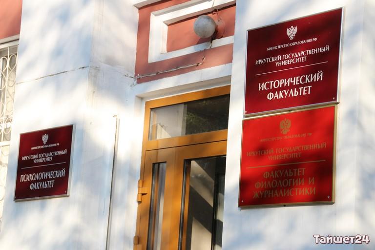 Сергей Левченко подписал письмо вподдержку ИГУ наконкурсе опорных институтов