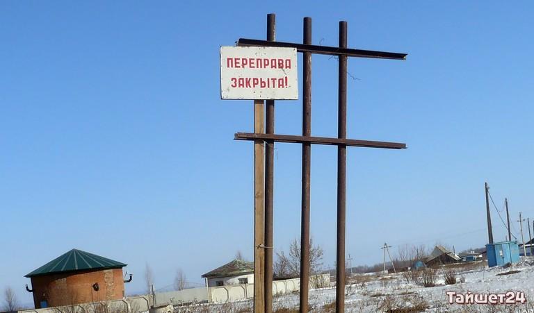 Три ледовых переправы закрыли вИркутской области