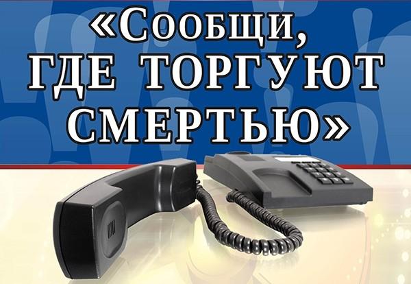 ВПензенской области стартовала акция «Сообщи, где торгуют гибелью!»