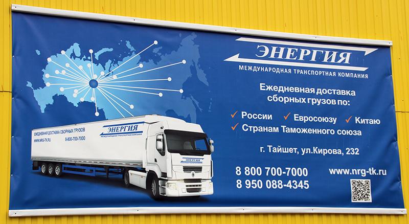 dbf5b3e034308 В Тайшете начал свою работу филиал транспортной компании «ЭНЕРГИЯ». Фирма  специализируется на быстрой доставке любых грузов весом до 2,5 тонн.