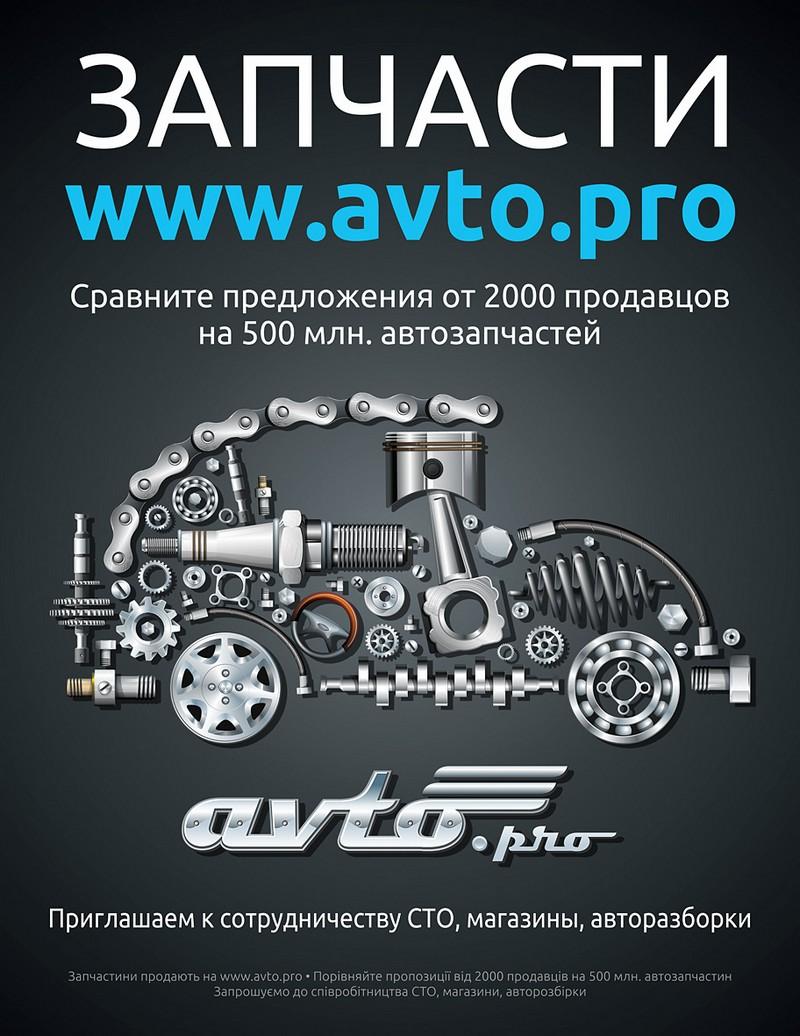 avtopro-04