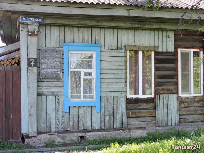 Сто лет назад здесь находилась первая дума Тайшетского района
