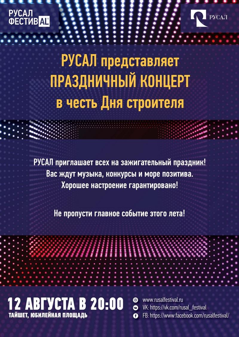 rusal-taishet
