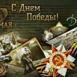 Депутат Госдумы Сергей Тен поздравляет тайшетцев с Днём Великой Победы!