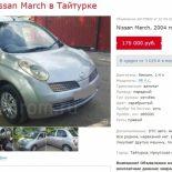 Как не напороться на мошенников при покупке авто в интернете