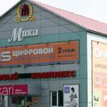 Мэры Иркутской области предложили максимально снизить ставку по налогу на имущество для деловых и торговых центров