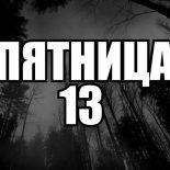 Пятница, 13: приметы и суеверия