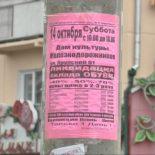 В Тайшете продолжается борьба с незаконной рекламой