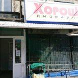 В Красноярском крае продают уценённые куличи «на корм скоту»