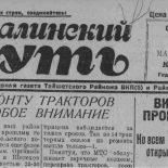 Как праздновали тайшетцы 8 марта в 1936 году
