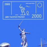 Банк России запустил сайт для голосования за новые купюры