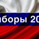 Госдума приурочила дату президентских выборов-2018 к годовщине «взятия Крыма» — 18 марта