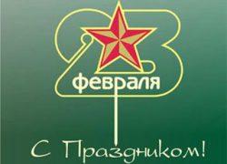 Поздравление Игоря Милостных с Днём защитника Отечества