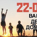 С 1 октября «комендантский час» начинается с 22 часов