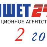 Агентство «Тайшет24»: два года побед, 4000 читателей в день и новые проекты