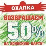 «Охапка» в Тайшете возвращает 50% от стоимости товара