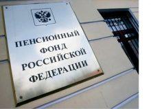Слухи о надбавках за «детей СССР» вызвали мощный ажиотаж в отделениях ПФР Иркутской области