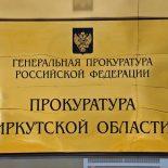 Прокуратура Иркутской области празднует 80-летие