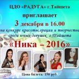 В Тайшете пройдёт конкурс красоты «Ника-2016»