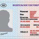 Нужно ли сдавать водительское удостоверение в ГИБДД после лишения?