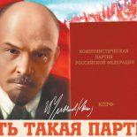 Коммунисты активизируются перед сентябрьскими выборами в Иркутской области