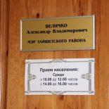 Меру пресечения Александру Величко Тайшетский городской суд изберёт в субботу утром