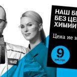 Tele2 закрыл для новых подключений сетку тарифов «Чёрный» и запустил линейку «Мой»