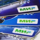 Пенсионеров и бюджетников в обязательном порядке переведут на банковские карты «Мир»