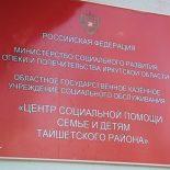 Тайшетские полицейские за час разыскали без вести пропавшую 16-летнюю девушку