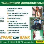 АО «ВостСибтранскомбанк». Информация для льготников