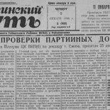 «Бирюсинской нови» — 85 лет. Пять названий