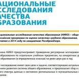 Тайшетским школьникам и их родителям предлагают скачать брошюры о ЕГЭ и других школьных испытаниях
