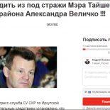 В интернете начался сбор подписей за освобождение Александра Величко
