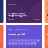 Яндекс поможет сдать школьные экзамены