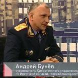 Генерал Андрей Бунёв: «Делай все прозрачно и контролируй. И не будет у тебя никаких проблем…»