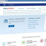 Жители Иркутской области все больше пользуются электронными госуслугами