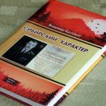Книгу о настоящем подполковнике из Тайшета теперь можно прочитать в электронном виде