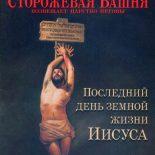 В России запретили «Свидетелей Иеговы» и признали организацию экстремистской