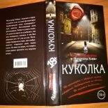 В Москве вышла книга с рассказом жительницы Тайшета