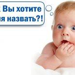 Детей в России запретили называть странными и нелепыми именами