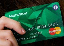Телефон и банк — два в одном. «МегаФон» презентовал свою пластиковую карту