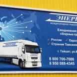 Транспортная компания «Энергия» открыла в Тайшете собственное представительство