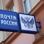 Миллион рублей похитили три работника почты в Нижнеудинске