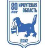 Около двух миллионов рублей потратят на банкет в честь 80-летия Иркутской области